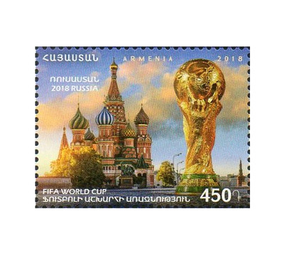 Армения. Чемпионат мира по футболу FIFA 2018 в России. Марка