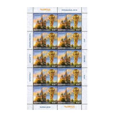 Армения. Чемпионат мира по футболу FIFA 2018 в России. Лист из 10 марок
