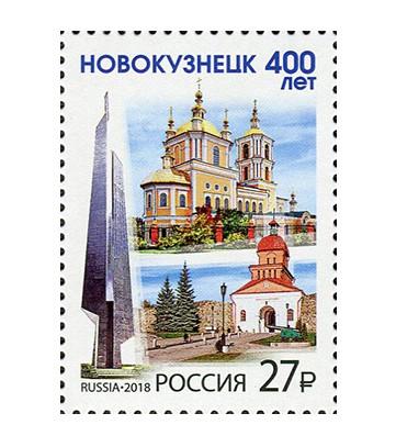 РФ. 400 лет г. Новокузнецку. Марка