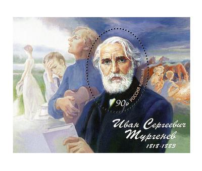 РФ. 200 лет со дня рождения И.С. Тургенева (1818–1883), писателя. Почтовый блок