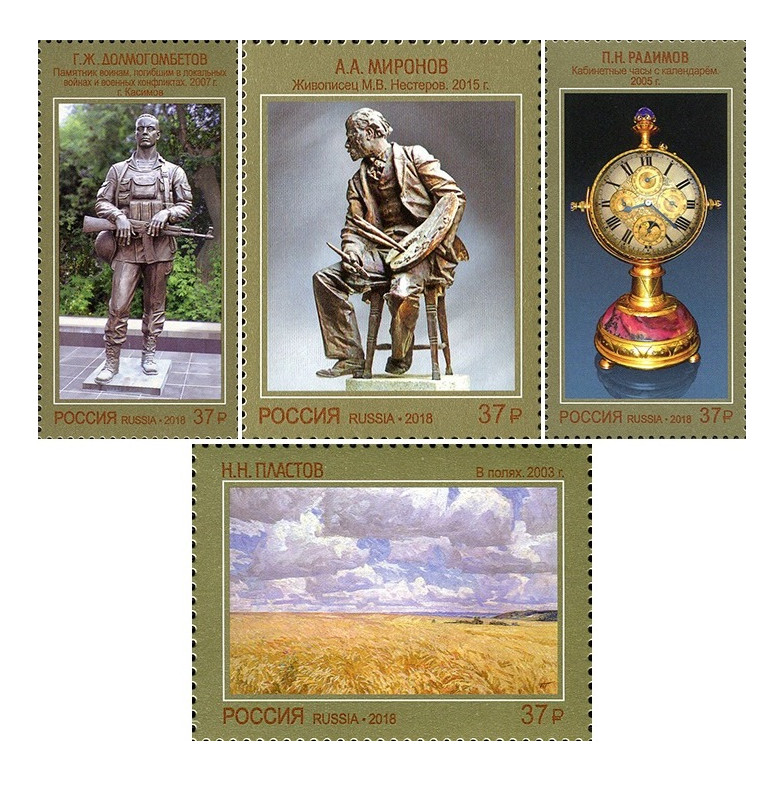 РФ, Современное искусство России. Серия из 4 марок