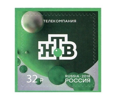 РФ, Телекомпания НТВ. Марка