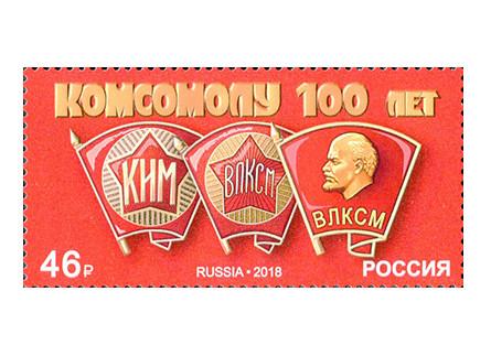 РФ. 100 лет комсомолу. Марка