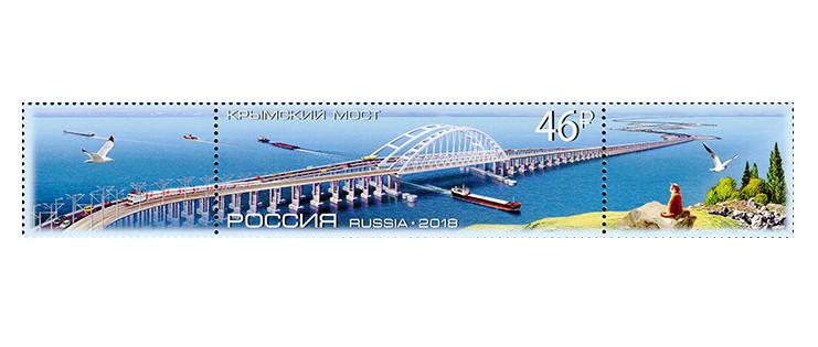 РФ. Крымский мост. Сцепка из марки и 2 купонов