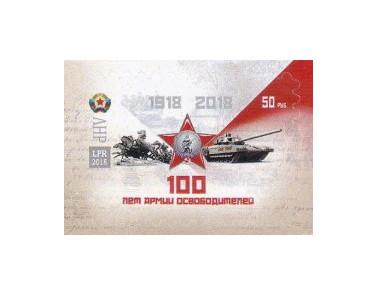 ЛНР. 100 лет Армии освободителей. Марка