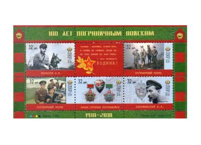 ЛНР. 100 лет пограничным войскам. Почтовый блок из 5 марок и купона