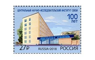 РФ. 100 лет Центральному научно-исследовательскому институту связи. Марка