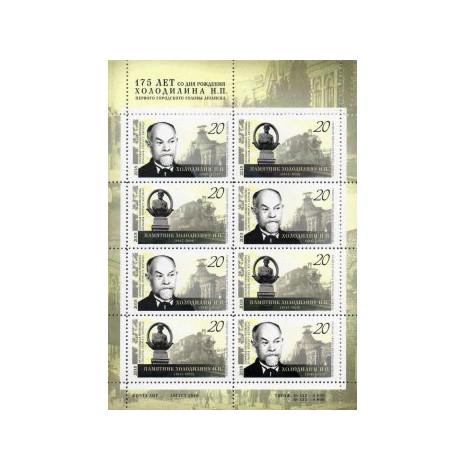 ЛНР. 175 лет со дня рождения Н.П. Холодилина, первого городского головы Луганска. Лист из 4 сцепок по 2 марки