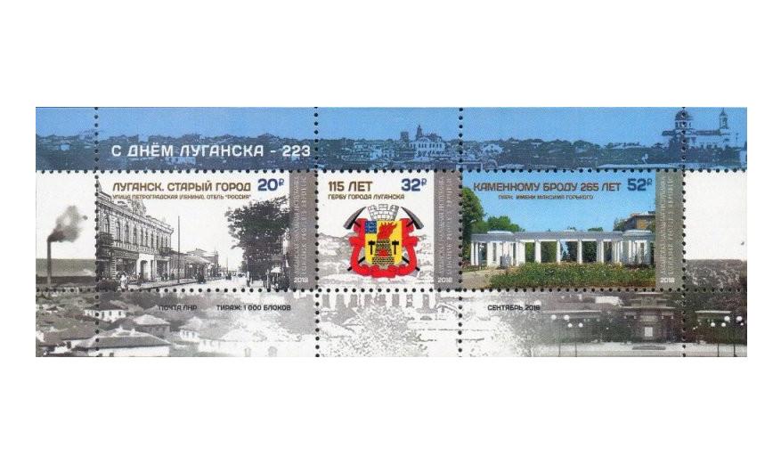 ЛНР. С Днём Луганска - 223. Почтовый блок из 3 марок