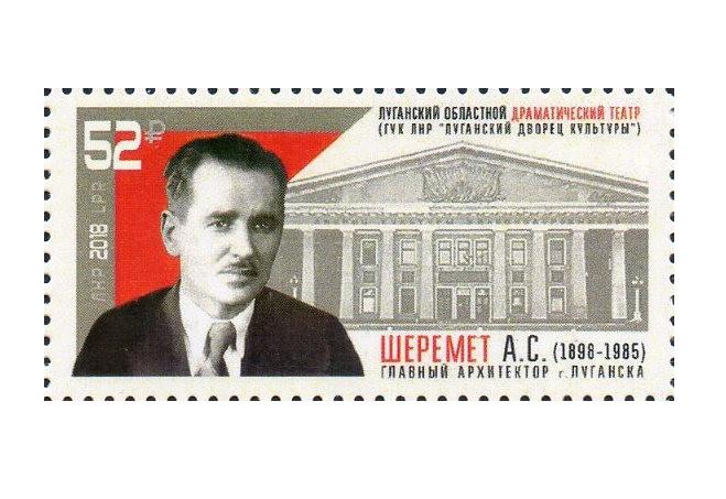 ЛНР. 120 лет со дня рождения А.С. Шеремета (1898-1985), главного архитектора г. Луганска. Марка