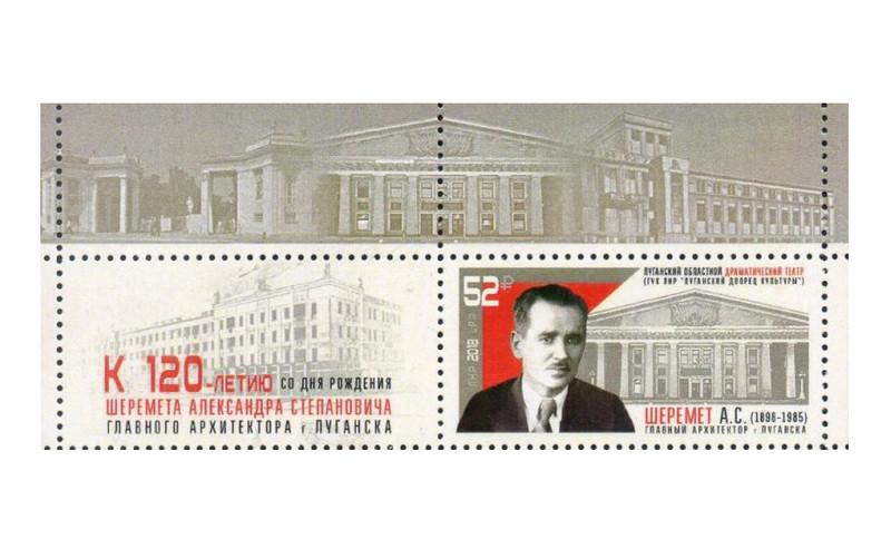ЛНР. 120 лет со дня рождения А.С. Шеремета (1898-1985), главного архитектора г. Луганска. Марка с купоном