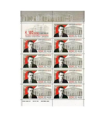 ЛНР. 120 лет со дня рождения А.С. Шеремета (1898-1985), главного архитектора г. Луганска. Лист из 9 марок и купона