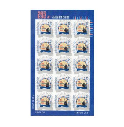 ЛНР. 265 лет Славяносербии. Лист из 15 марок