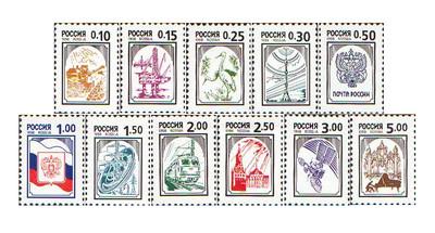 РФ. Третий выпуск стандартных почтовых марок. Серия из 11 марок на мелованной бумаге