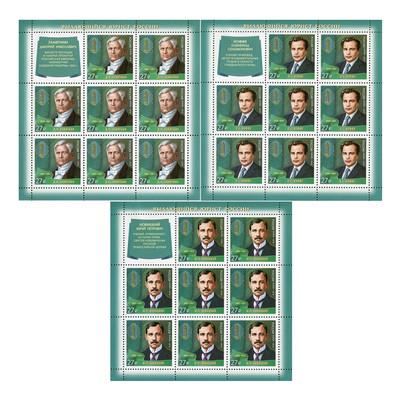 РФ. Выдающиеся юристы России. Серия из 3 листов по 8 марок и купона