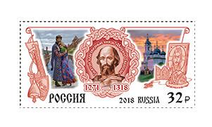РФ. Святой благоверный князь Михаил Тверской. Марка