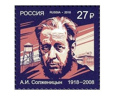 РФ. Лауреат Нобелевской премии. А.И. Солженицын (1918–2008), писатель. Марка
