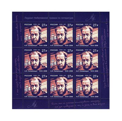 РФ. Лауреат Нобелевской премии. А.И. Солженицын (1918–2008), писатель. Лист из 9 марок