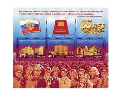 РФ. 25 лет Конституции Российской Федерации. Почтовый блок из 4 марок