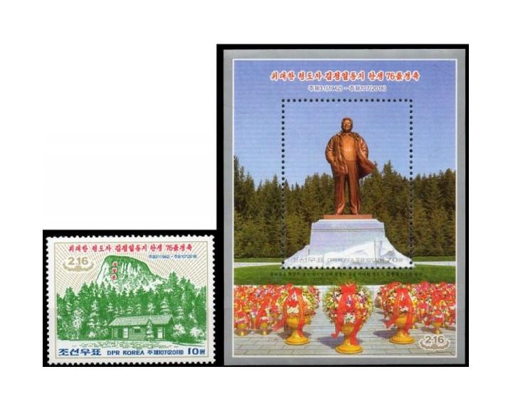 КНДР. 76 лет со дня рождения Великого Лидера товарища Ким Чен Ира. Серия из 1 марки и почтового блока