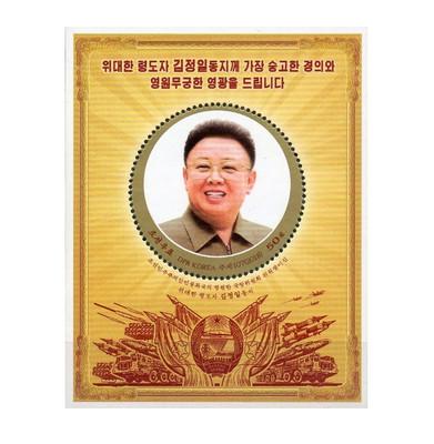 КНДР. 25-летие избрания Великого Лидера товарища Ким Чен Ира Председателем Государственного комитета обороны КНДР. Почтовый блок