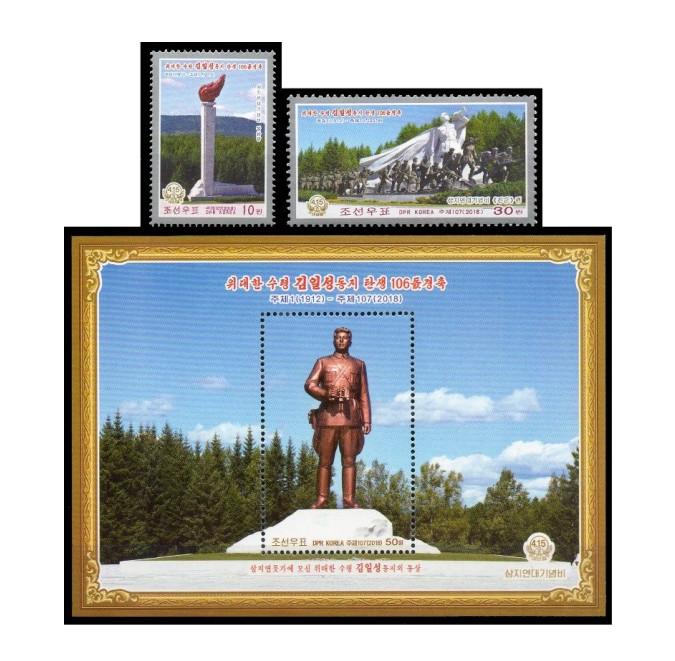 КНДР. 106 лет со дня рождения Великого Лидера товарища Ким Ир Сена. Серия из 2 марок и 1 блока