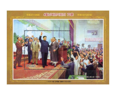 КНДР. 70-летие Конференции представителей политических партий и общественных организаций северной и южной Кореи. Почтовый блок