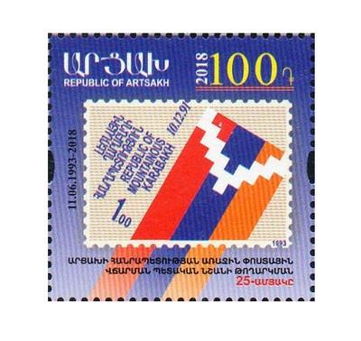 Арцах (Нагорный Карабах). 25 лет первой почтовой марке НКР. Марка
