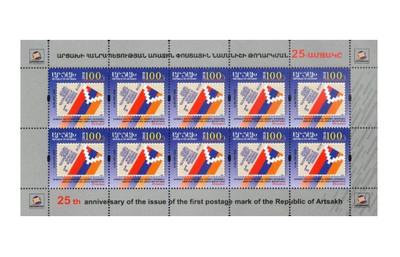 Арцах (Нагорный Карабах). 25 лет первой почтовой марке НКР. Лист из 10 марок