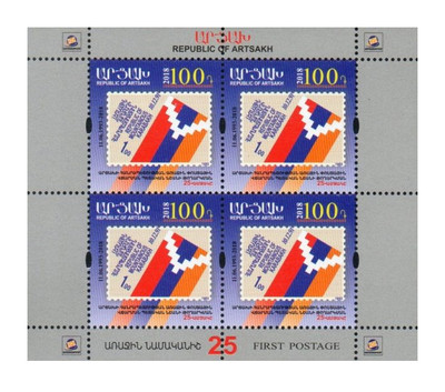 Арцах (Нагорный Карабах). 25 лет первой почтовой марке НКР. Малый лист из 4 марок