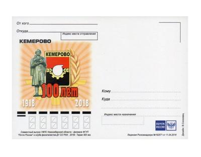 РФ. Кемерово. 100 лет. Немаркированная почтовая карточка УФПС Новосибирской области