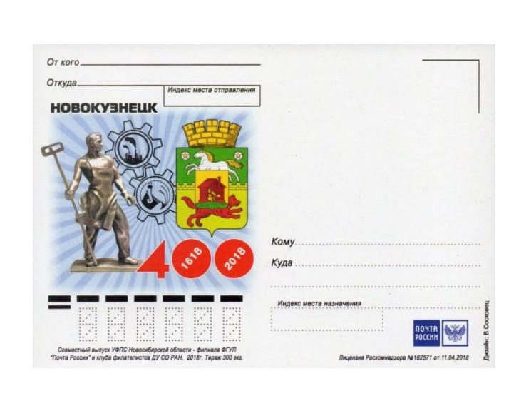 КФ. Новокузнецк. 400 (лет). Немаркированная почтовая карточка УФПС Новосибирской области