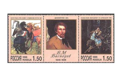 РФ. 150 лет со дня рождения художника В.М. Васнецова (1848-1926). Сцепка из 2 марок и купона