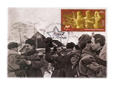 РФ. Путь к Победе. Снятие блокады Ленинграда. Группа советских солдат и офицеров. Картмаксимум с гашением