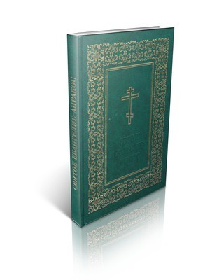 Святое Евангелие-Апракос по церковным зачалам расположенное (на церковнославянском и русском языках)