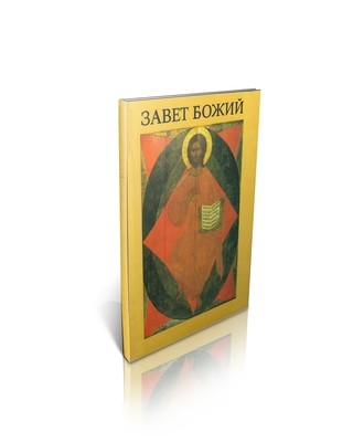 Протоиерей Владимир Сорокин. Завет Божий. Пособие по изучению Библии