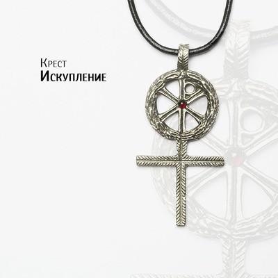 Крест «Искупление» с камнем