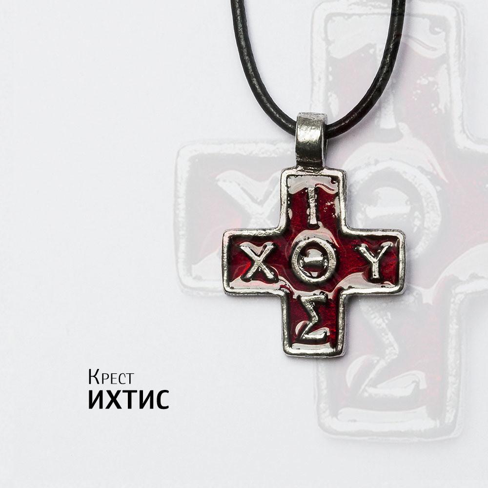 Крест «ИХТИС» холодная эмаль