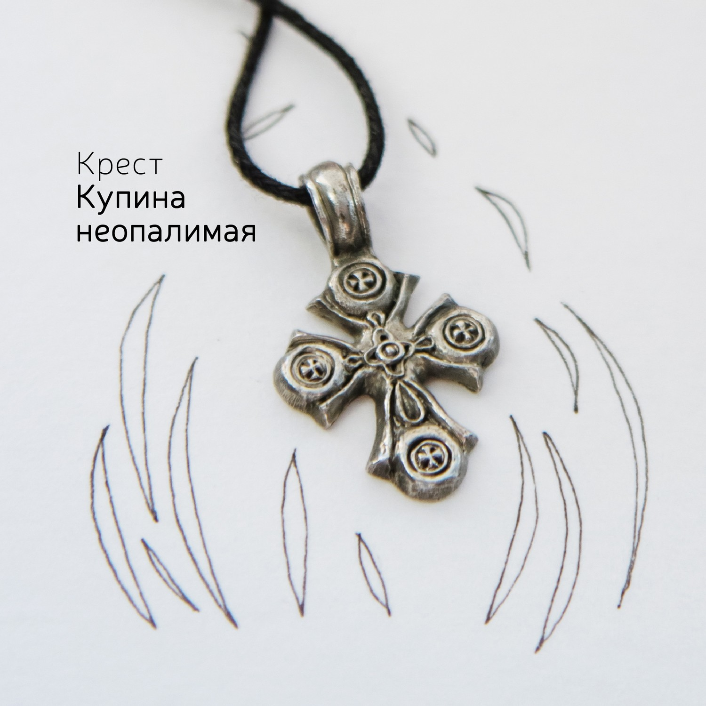 Крест «Купина неопалимая»