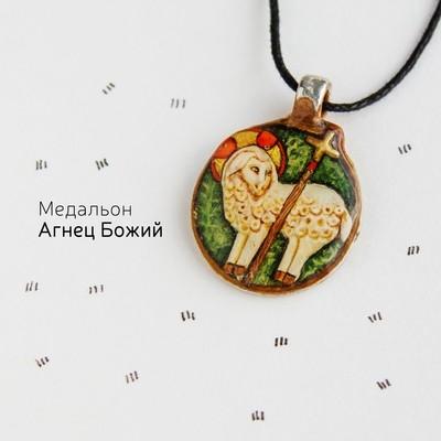 Медальон «Агнец Божий» художественная роспись