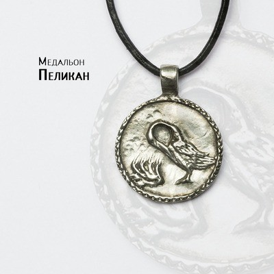 Медальон «Пеликан»