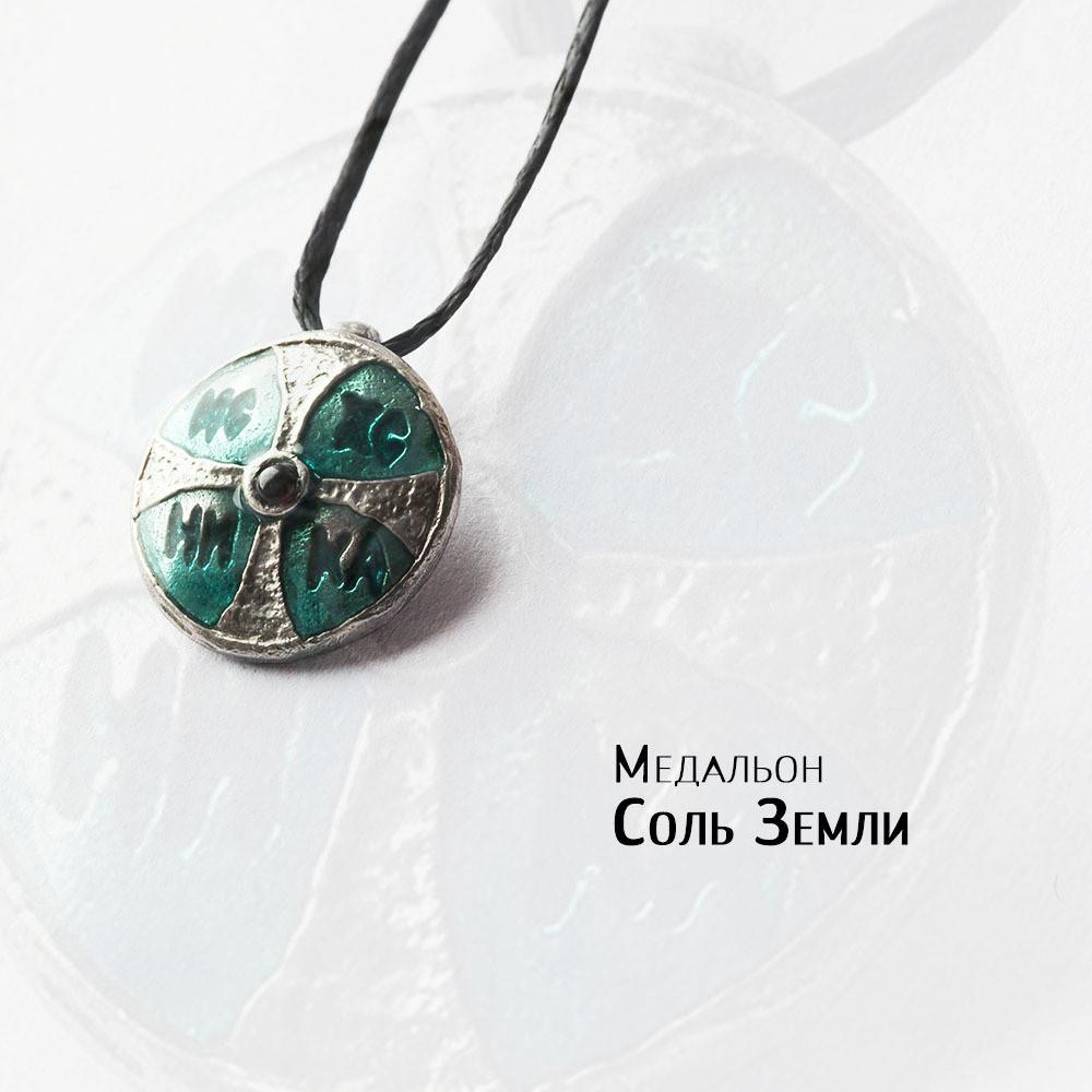 Медальон «Соль земли» холодная эмаль