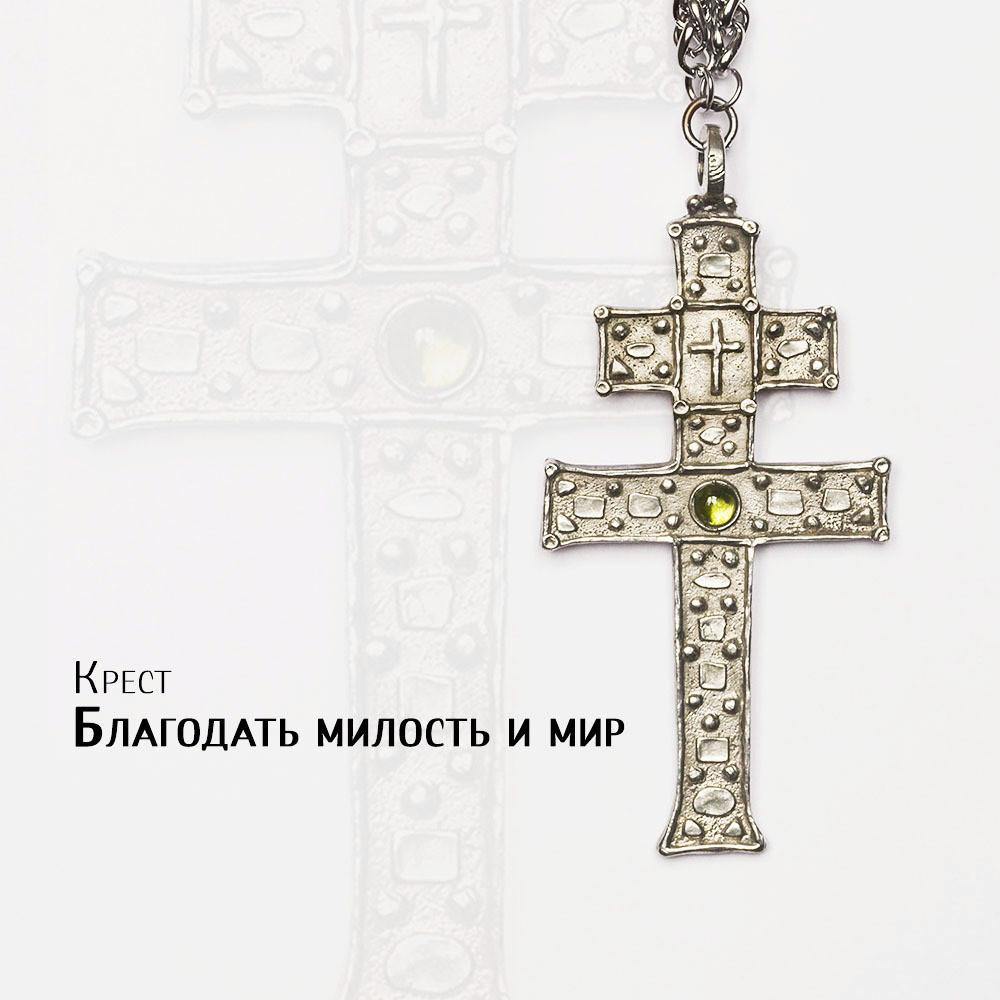 """Иерейский крест """"Благодать, милость и мир"""""""