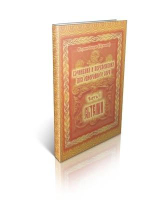 Игумен Силуан (Туманов). Сочинения и переложения для однородного хора. Ектении. Часть I.