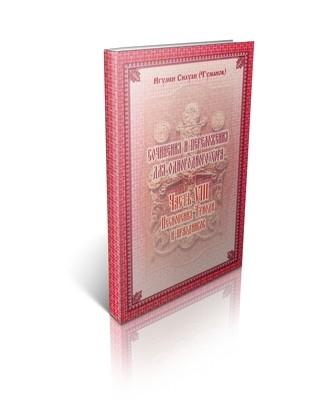 Игумен Силуан (Туманов). Сочинения и переложения для однородного хора. Песнопения Триоди и праздников. Часть VIII.