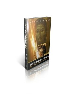 Ирина Языкова. Со-творение образа. Богословие иконы