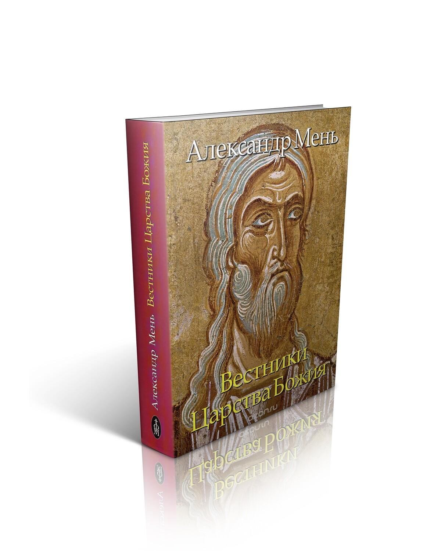 Протоиерей Александр Мень. Вестники Царства Божия