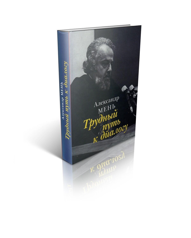 Протоиерей Александр Мень. Трудный путь к диалогу