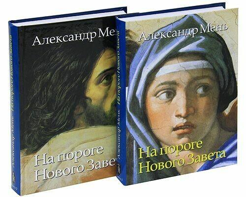 Протоиерей Александр Мень. На пороге Нового Завета 1,2 книги