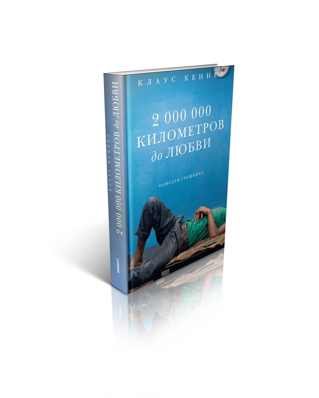 Клаус Кеннет. 2 000 000 километров до любви. Одиссея грешника.